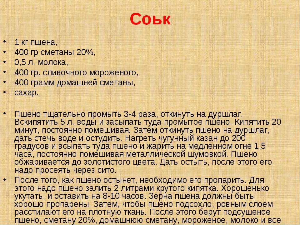 Соьк 1 кг пшена, 400 гр сметаны 20%, 0,5 л. молока, 400 гр. сливочного мороже...
