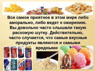 Все самое приятное в этом мире либо аморально, либо ведет к ожирению. Вы дово