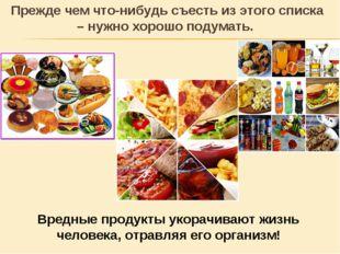 Прежде чем что-нибудь съесть из этого списка – нужно хорошо подумать. Вредные