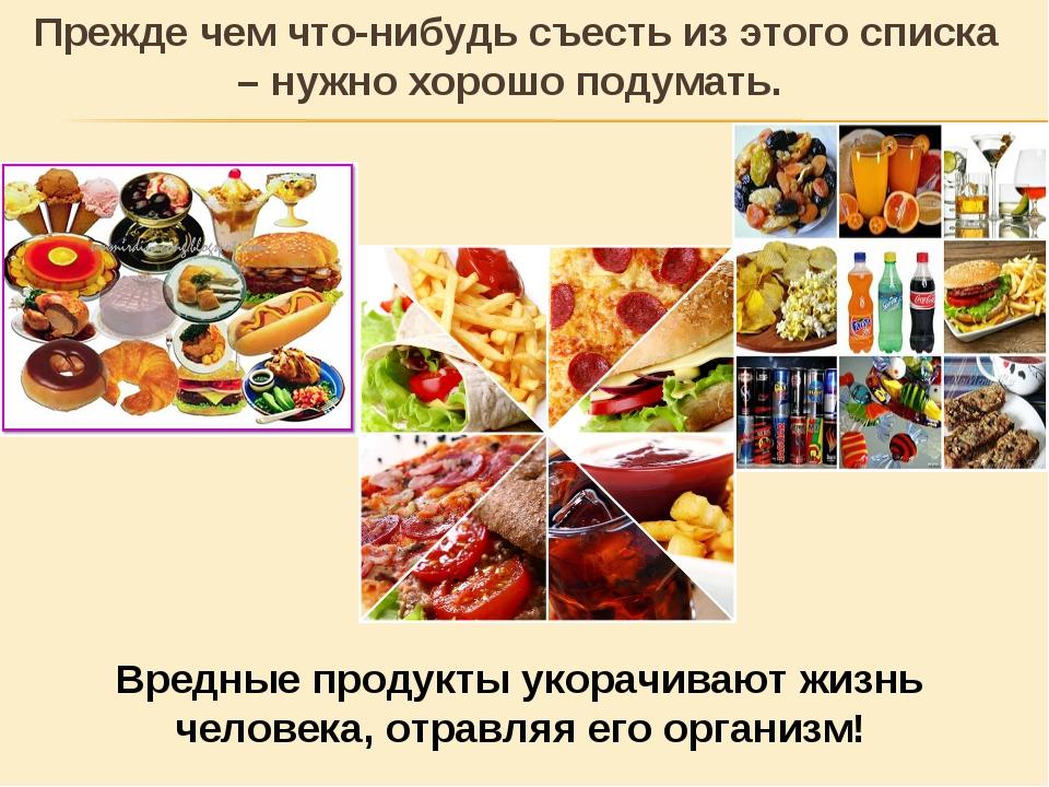 Прежде чем что-нибудь съесть из этого списка – нужно хорошо подумать. Вредные...