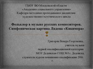 ГБОУ ВО Московской области «Академия социального управления» Кафедра методики