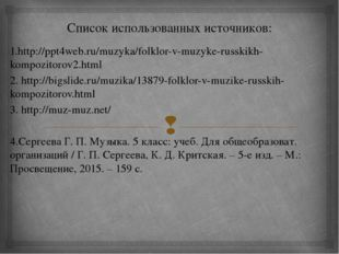 Список использованных источников: 1.http://ppt4web.ru/muzyka/folklor-v-muzyke