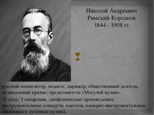 Николай Андреевич Римский-Корсаков 1844 - 1908 гг. русский композитор, педаго
