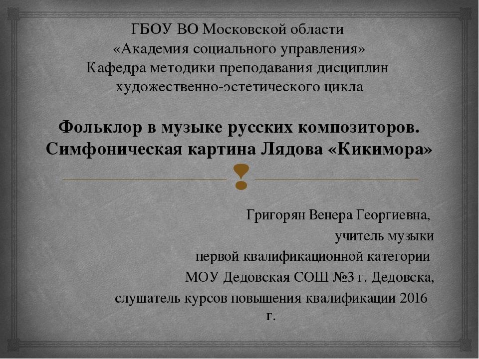 ГБОУ ВО Московской области «Академия социального управления» Кафедра методики...