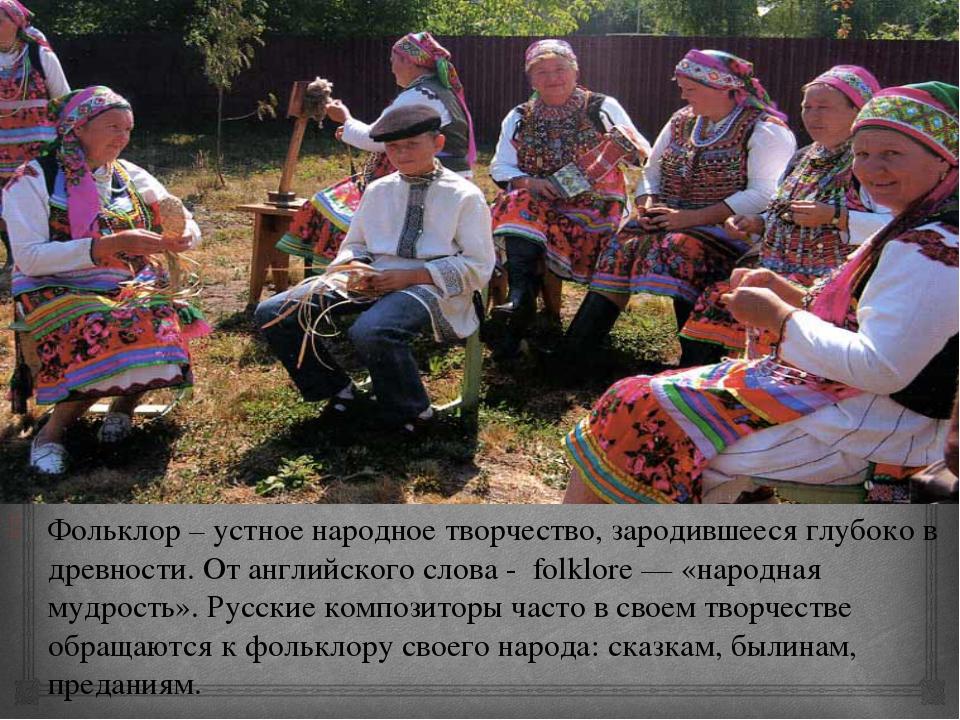 Фольклор – устное народное творчество, зародившееся глубоко в древности. От...