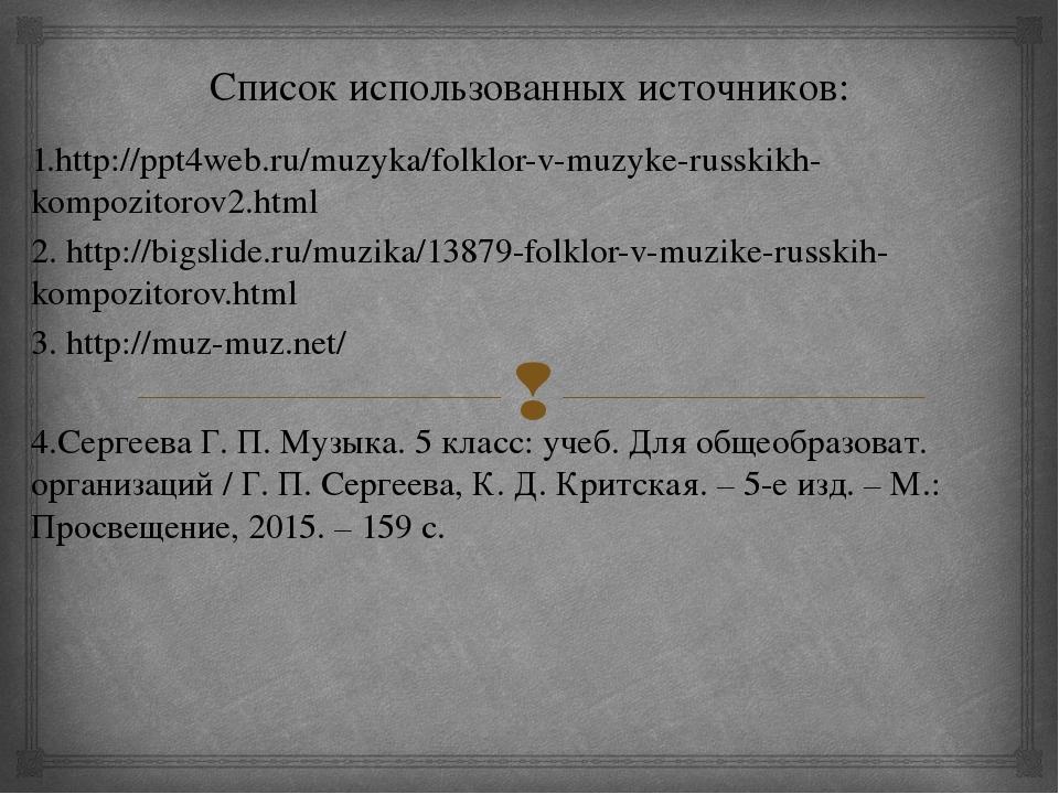 Список использованных источников: 1.http://ppt4web.ru/muzyka/folklor-v-muzyke...