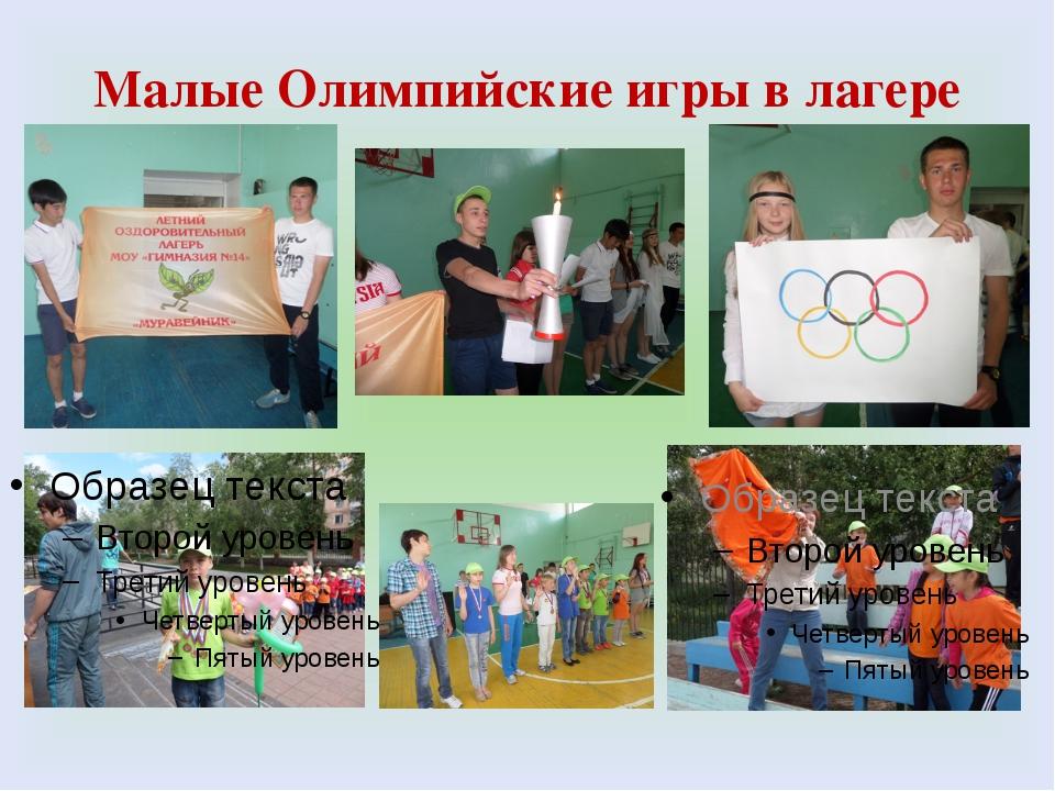 Малые Олимпийские игры в лагере