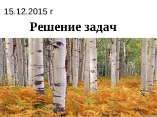 15.12.2015 г Решение задач