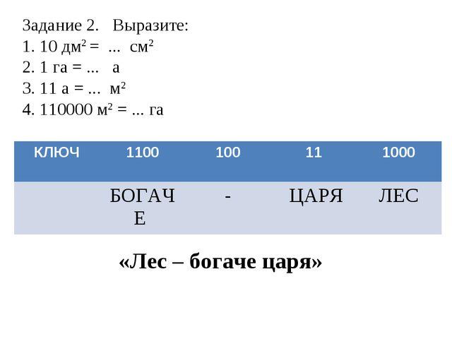 Задание 2. Выразите: 1. 10 дм2 = ... см2 2. 1 га = ... а 3. 11 а = ... м2 4....