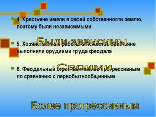 4. Крестьяне имели в своей собственности землю, поэтому были независимыми 5.
