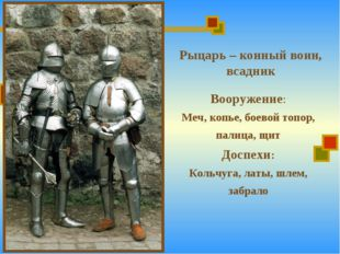 Вооружение: Меч, копье, боевой топор, палица, щит Доспехи: Кольчуга, латы, ш