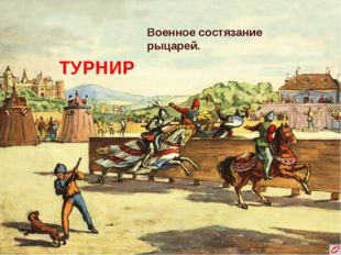 ТУРНИР Военное состязание рыцарей.