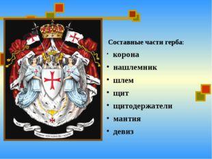 Составные части герба: корона нашлемник шлем щит щитодержатели мантия девиз