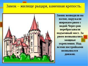 Замок возводили на холме, окружали широким рвом с водой.Через ров перебрасыва
