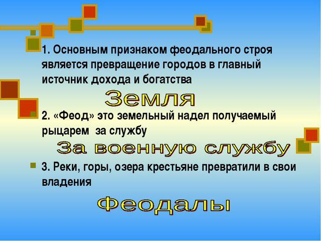 1. Основным признаком феодального строя является превращение городов в главн...