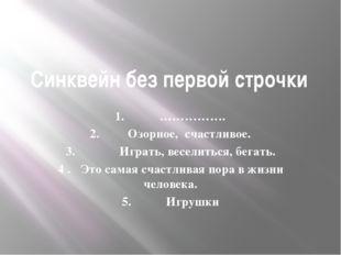 Синквейн без первой строчки 1. ……………. 2. Озорное, счастливое. 3. Играть, весе