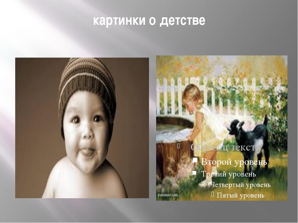 картинки о детстве