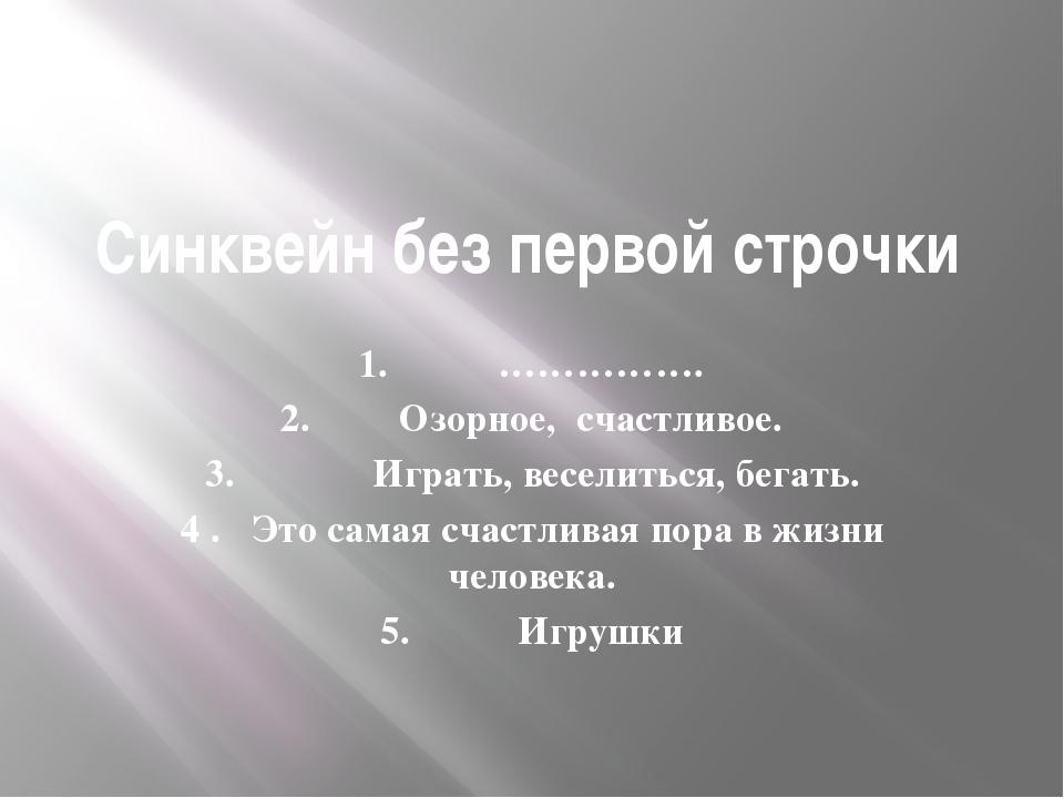 Синквейн без первой строчки 1. ……………. 2. Озорное, счастливое. 3. Играть, весе...