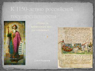 «Повесть временных лет» рассказывает… К 1150-летию российской государственно