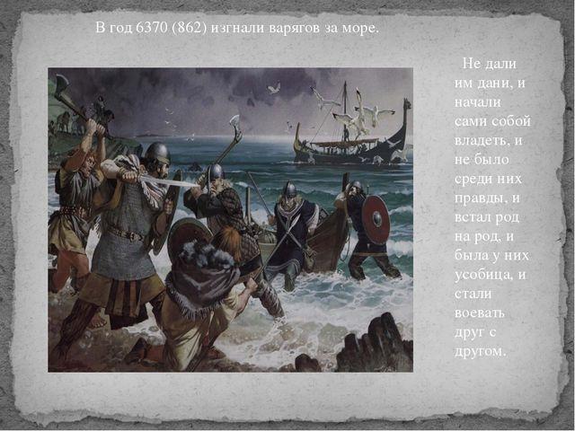В год 6370 (862) изгнали варягов за море. Не дали им дани, и начали сами собо...