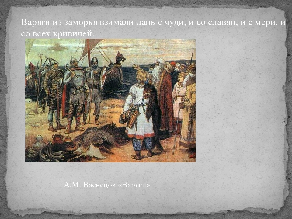 Варяги из заморья взимали дань с чуди, и со славян, и с мери, и со всех криви...