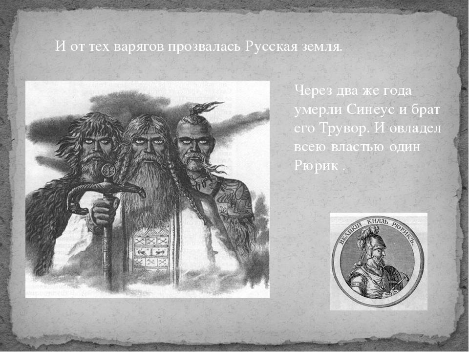И от тех варягов прозвалась Русская земля. Через два же года умерли Синеус и...