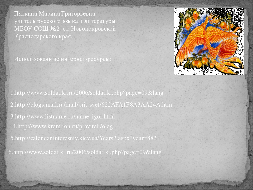 Пяткина Марина Григорьевна учитель русского языка и литературы МБОУ СОШ №2 ст...