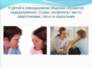 У детей в повседневном общении случаются недоразумения. Ссоры, конфликты: как