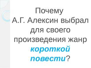 Почему А.Г. Алексин выбрал для своего произведения жанр короткой повести?