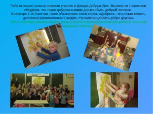 Ребята нашего класса приняли участие в Декаде Добрых Дел. Мы вместе с учителе