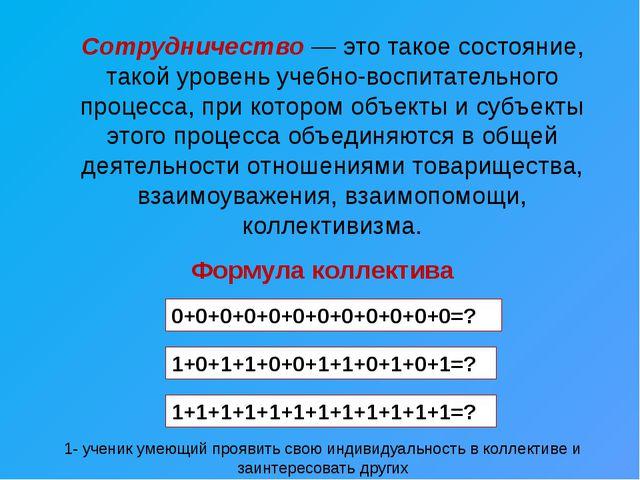 Сотрудничество — это такое состояние, такой уровень учебно-воспитательного пр...