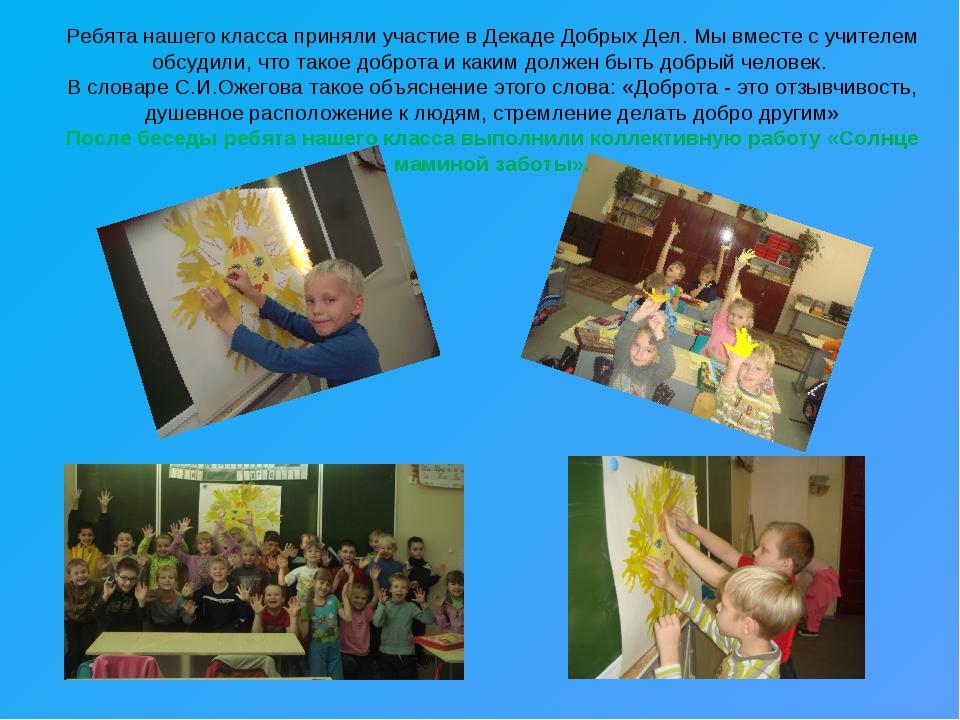 Ребята нашего класса приняли участие в Декаде Добрых Дел. Мы вместе с учителе...