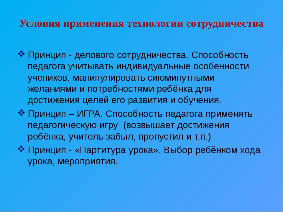 Условия применения технологии сотрудничества Принцип - делового сотрудничеств...