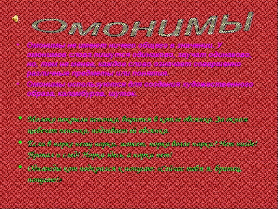 Омонимы не имеют ничего общего в значении. У омонимов слова пишутся одинаково...