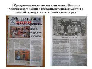 Обращение пятиклассников к жителям г. Калача и Калачеевского района о необхо