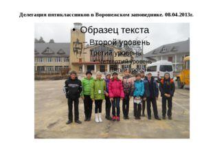 Делегация пятиклассников в Воронежском заповеднике. 08.04.2013г.