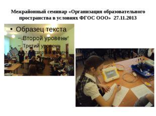 Межрайонный семинар «Организация образовательного пространства в условиях ФГО