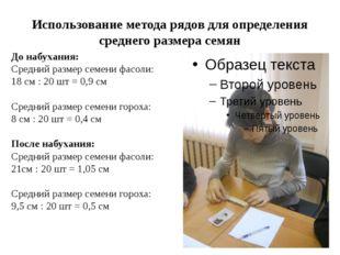 Использование метода рядов для определения среднего размера семян До набухани