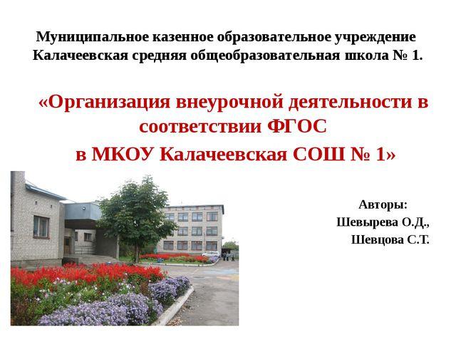Муниципальное казенное образовательное учреждение Калачеевская средняя общеоб...