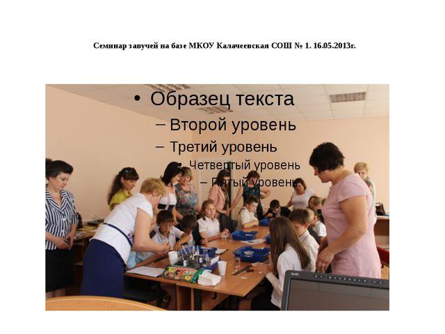 Семинар завучей на базе МКОУ Калачеевская СОШ № 1. 16.05.2013г.