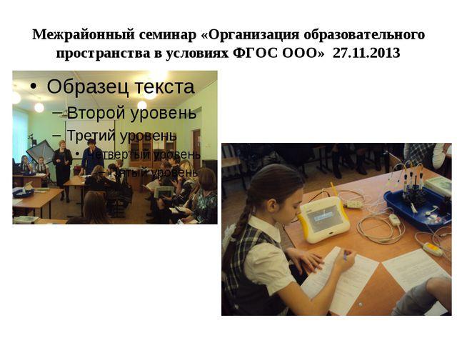 Межрайонный семинар «Организация образовательного пространства в условиях ФГО...