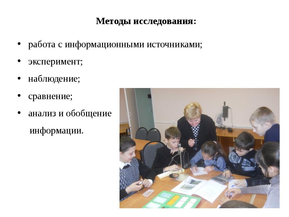 Методы исследования: работа с информационными источниками; эксперимент; набл...