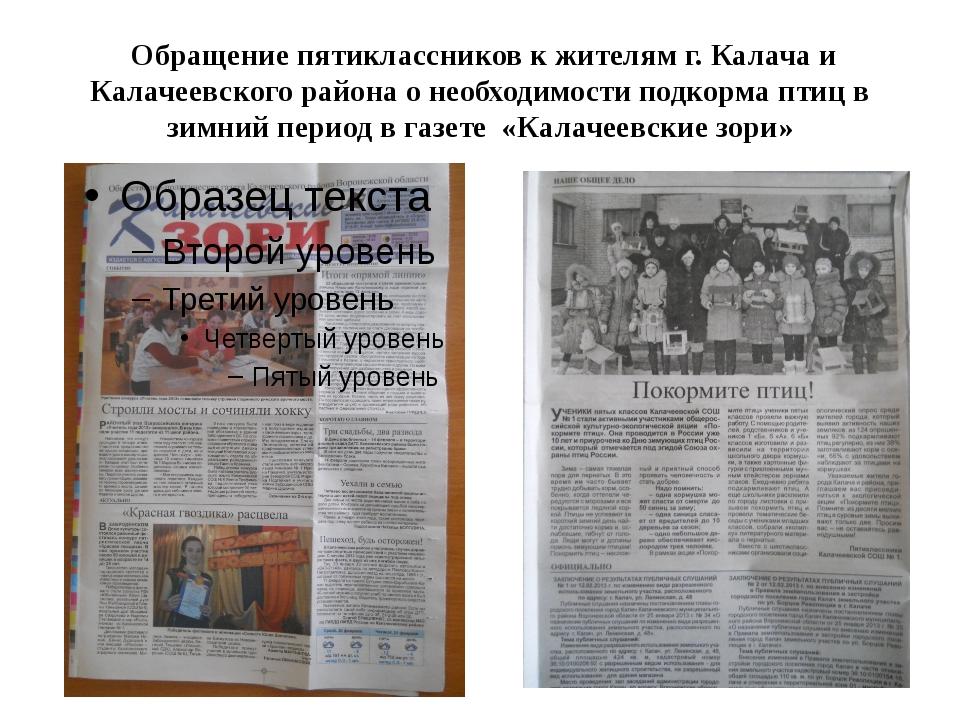 Обращение пятиклассников к жителям г. Калача и Калачеевского района о необхо...