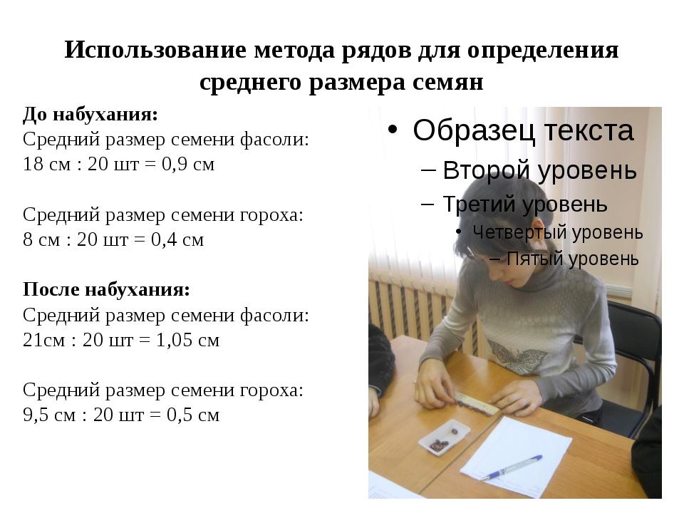 Использование метода рядов для определения среднего размера семян До набухани...