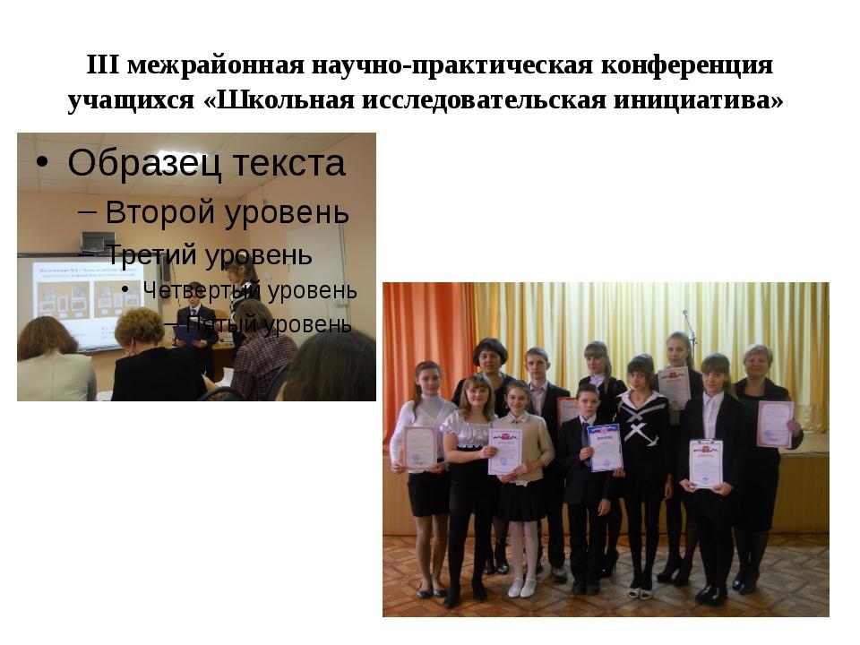 III межрайонная научно-практическая конференция учащихся «Школьная исследоват...