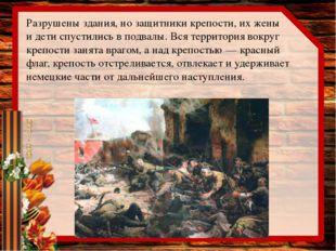 Разрушены здания, нозащитники крепости, ихжены идети спустились вподвалы.