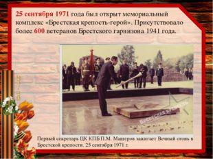 25 сентября 1971 года был открыт мемориальный комплекс «Брестская крепость-ге
