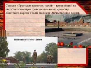 Сегодня «Брестская крепость-герой» - крупнейший на постсоветском пространстве