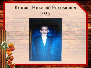 Кинчак Николай Евхимович 1925