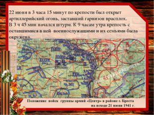 22 июня в 3 часа 15 минут по крепости был открыт артиллерийский огонь, застав